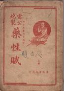 民国中医旧书:雷公炮制药性赋(上册)