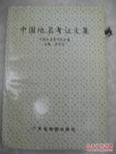 中国地名考证文集  94年初版
