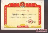文革奖状:1970活学活用毛泽东思想奖状 大海航行靠舵手 干革命靠的是毛泽东思想