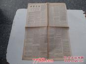 光明日报1955年11月16日 星期日(长56宽36厘米)