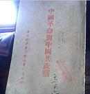 中国革命与中国共产党--华北新华书店察哈尔分店翻印