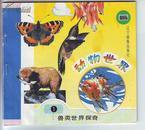 《动物世界----4册全》(1993年7月1版1印).