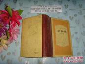 冶金学普通教程》文泉技术类精50725-1,正版纸质书,现货