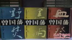 长篇历史小说:曾国藩,全三册,品相一般,包邮寄,参看书影(杂柜)