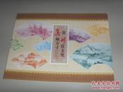 虎年生肖邮票《庚寅年》大版    2010年