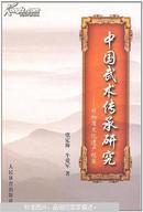 中国武术传承研究 : 非物质文化遗产视角