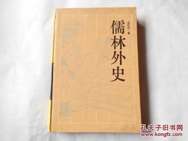 儒林外史 岳麓书社(精装)图片