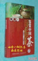 鉴赏中国茶(中英文限量铂金典藏版/有光盘/铜板彩印/16开硬精装/2012年8月一版一印/出版社库存新书/见描述)