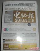 电脑报2010合订本 上册