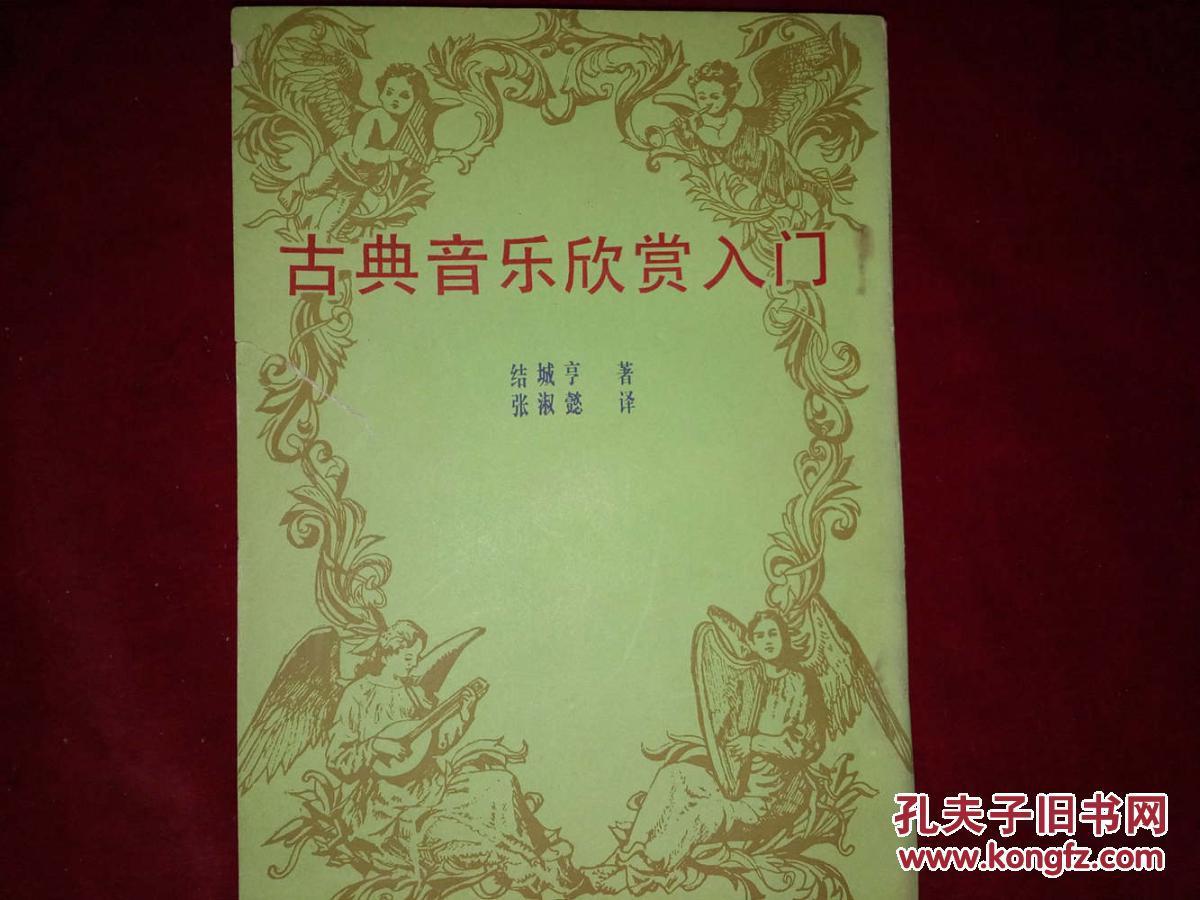 【图】古典音乐欣赏入门_价格:20.00