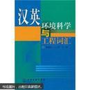 汉英环境科学与工程词汇