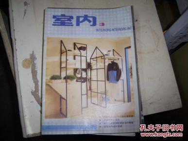 1602旧杂志;【室内】第3期(私人藏书9品,)