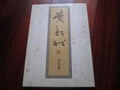 《费新我书法集》九一 年初版九九年二次印刷 8开本平装本 D2
