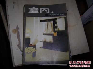 1602旧杂志;【室内】第4期(私人藏书9品,)