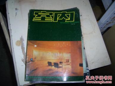 1602旧杂志;【室内】第5期(私人藏书9品,)