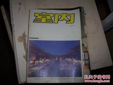1602旧杂志;【室内】第8期(私人藏书9品,)