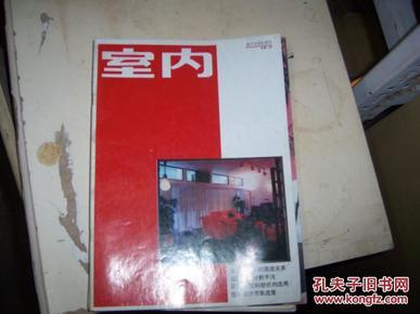 1602旧杂志;【室内】第11期(私人藏书9品,)