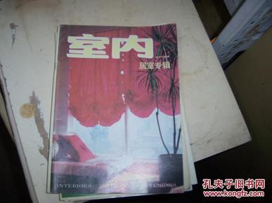 1602旧杂志;【室内】第12期(私人藏书9品,)