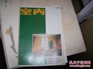 1602旧杂志;【室内】第14期(私人藏书9品,)