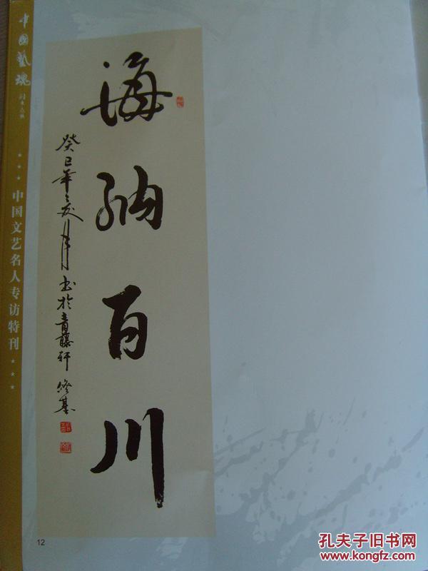 中国著名书画艺术家》(中国书画黄页图片