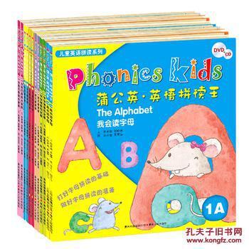 【图】蒲公英·英语拼读王(全12册+9CD+6DV