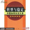 正版现货-转型与稳定·中国如何长治久安9787010050904