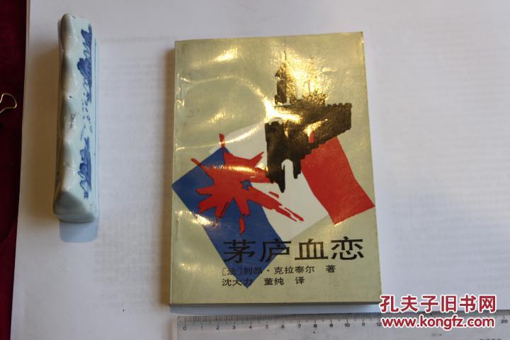 德版血恋固)�_茅庐血恋