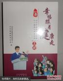 幸福跟着健康走北京市疾病预防控制中心健康大课堂实录i