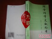 《社会科学文献检索》赵国璋等编 著 北京大学出版社 私藏 品佳