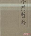 津门医粹:天津市名中医学术经验选编.第二辑