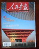 《人民画报》2010年第4期总第742期:上海世博会专辑特辑专刊——看遍世界 中国信心
