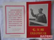 毛主席是我们心中的红太阳庆祝建国十七周年