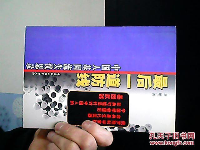 【图】最后一道防线中国人基因流失忧思录_价