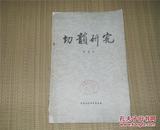 82年初版  16开本《切韵研究〉邵荣芬著
