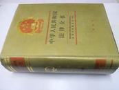 中华人民共和国法律全书--【1995年9月】增编本 16开精装