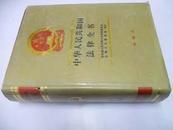中华人民共和国法律全书【增篇本】16开精装,书籍标注1993.4