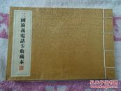 三国演义【电话卡收藏本】