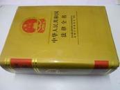 中华人民共和国法律全书--1995.3月出版,16开精装,书重3.4公斤