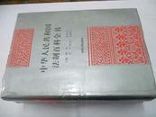 中华人民共和国法制百科全书-16开精装,书重3.5公斤