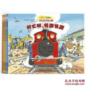 【图】小红火车大冒险故事绘本系列(全7册)_价