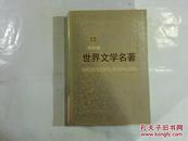 连环画 世界文学名著 亚非部分 13  精装本带书衣.馆藏书