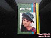 1987年浙江【年画缩样】