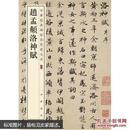 中华经典碑帖彩色放大本:赵孟頫洛神赋