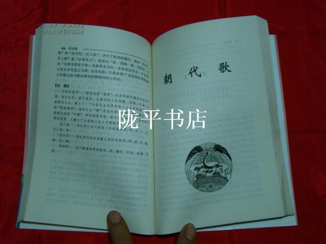 历史歌 (朝代歌.人物歌)
