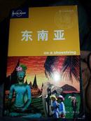 东南亚-旅行指南系列