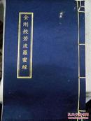 布面线装,金刚般若波罗蜜经--长28厘米宽18厘米