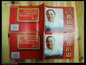 3243:97年一版一印  连环画《人民的儿子 邓小平》一册