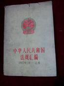 中华人民共和国法规汇编:1987年1月-12月【馆藏】