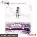 唐代的乡愁:一部万花筒式的唐朝生活史