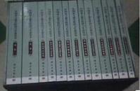 中国水土流失防治与生态安全( 16开精装带盒套  全12卷13册)